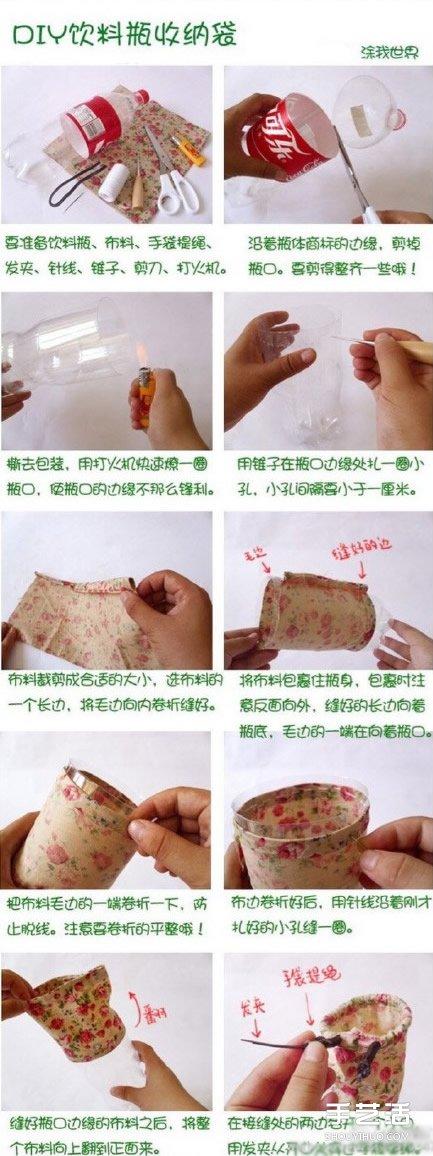 塑料瓶手工DIY收纳袋 饮料瓶收纳袋手工制作 -  www.shenghuoping.com.com
