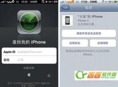 苹果手机定位追踪 苹果手机丢了怎么定位找回