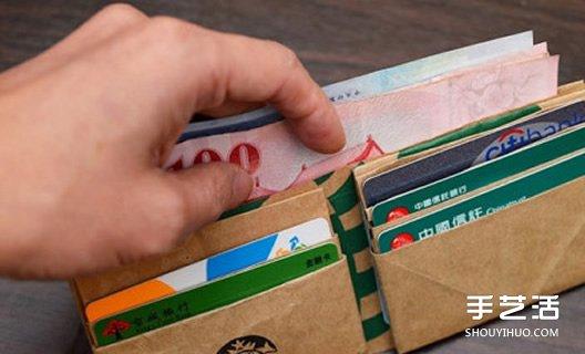 星巴克纸袋做钱包的DIY方法步骤图解教程 -  www.shouyihuo.com