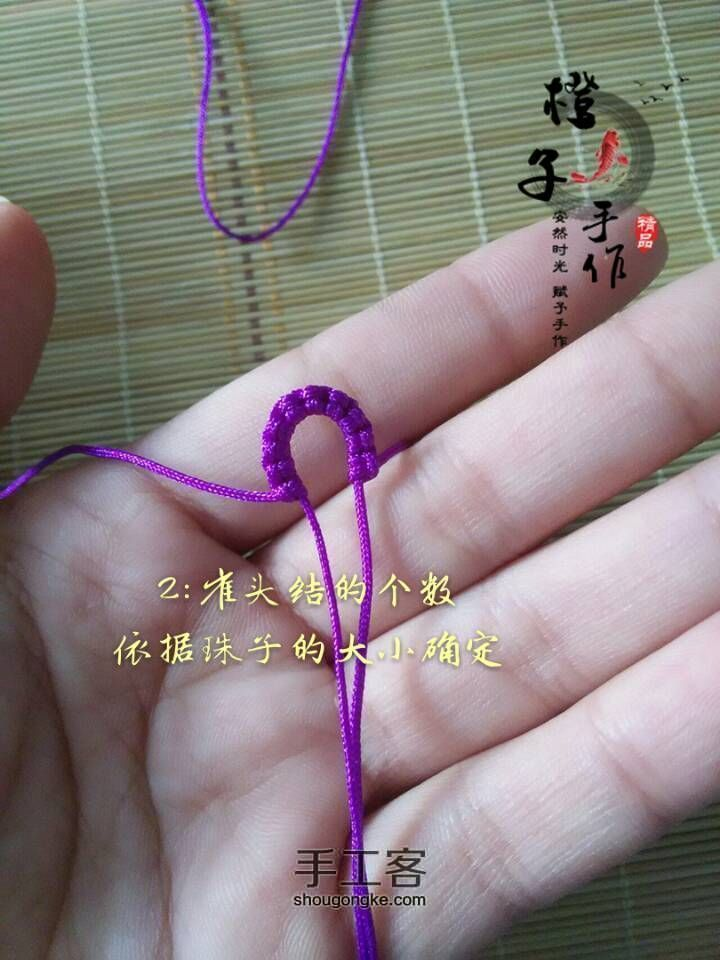 紫色迷情(基础斜卷结手链) 第8步