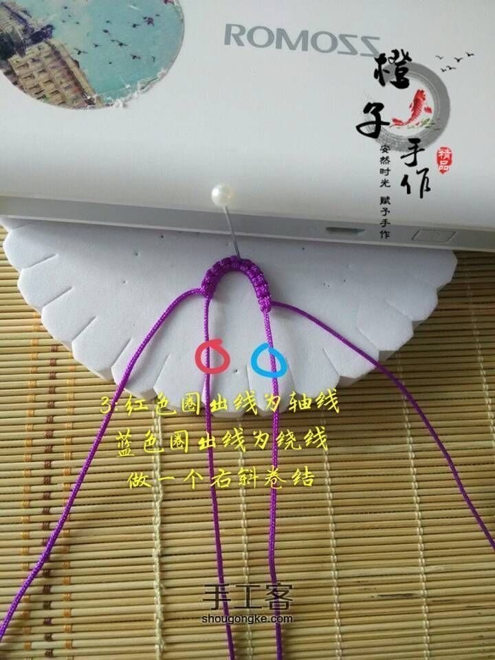 紫色迷情(基础斜卷结手链) 第9步