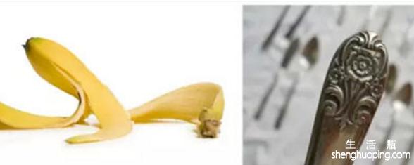 香蕉皮的妙用擦拭银器