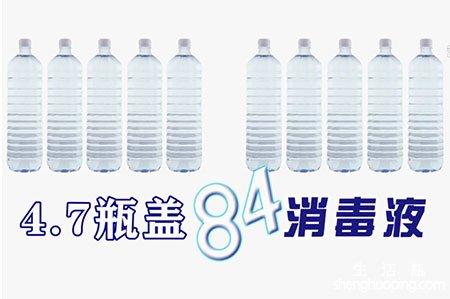 84消毒液对人体有害吗