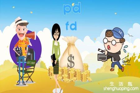 <b>pd和fd是什么意思</b>