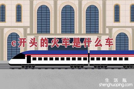 <b>c开头的火车是什么车</b>